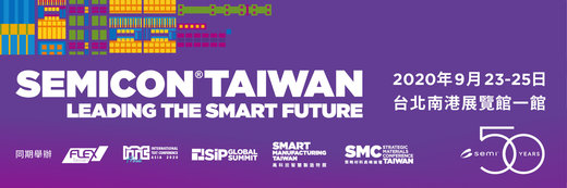 昇航受邀參與SEMICON Taiwan 2020之國際論壇 (9月25日) - 半導體先進檢測與計量國際論壇, SEMICON Taiwan 2020, Raman and GDOES, analytical approaches for process enhancement